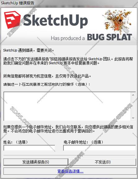 sketchup球体插件下载