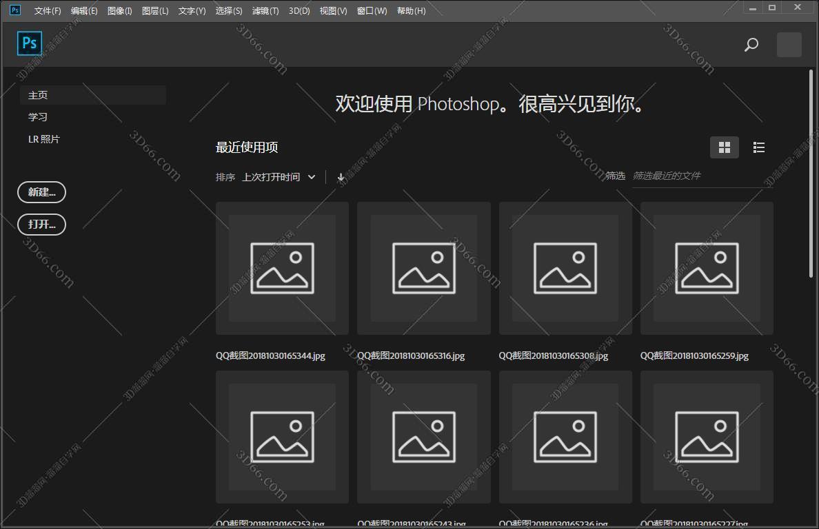 字图软件photoshop