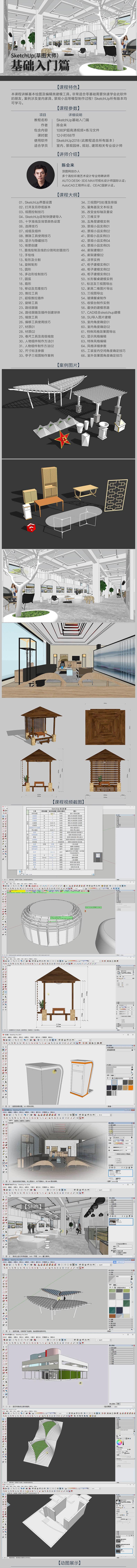 SketchUp2018草图大师3D设计零基础入门教程