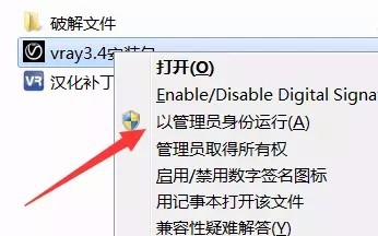 vray3.4 for sketchup中文汉化版安装教程
