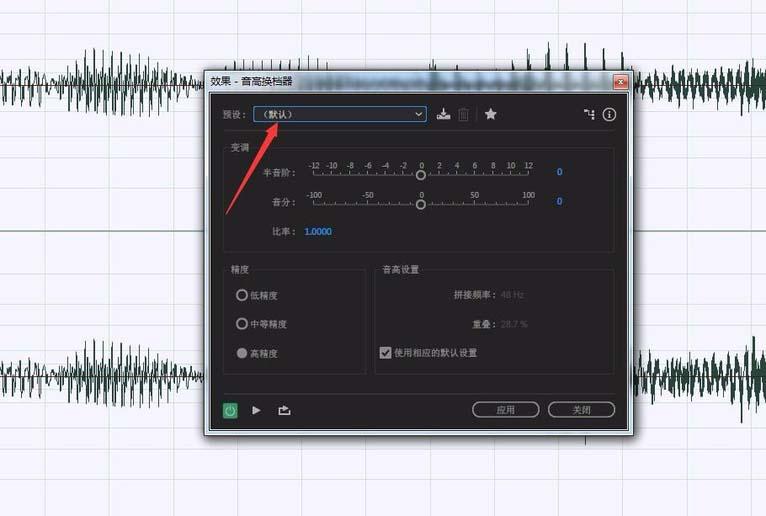 Audition为音频做变音处理的具体操作