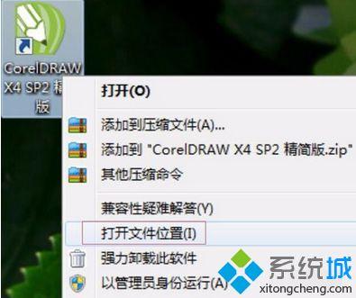 电脑安装CDR后提示错误24怎么办 CorelDRAW打不开提示产品安装不成功的解决方法3