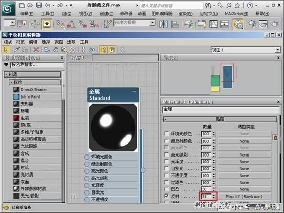 3DMAX制作常见的金属质感表现模型