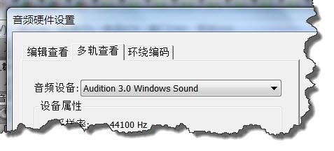 Audition内录切换到其他页面录音自动停止?