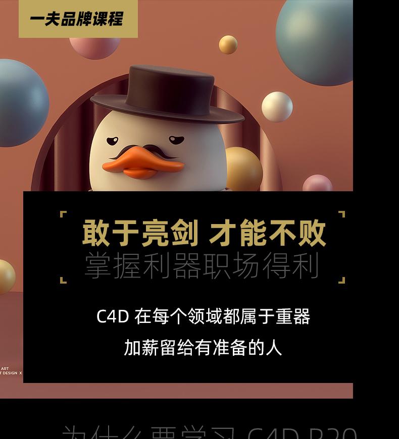 C4D R20基础入门教程