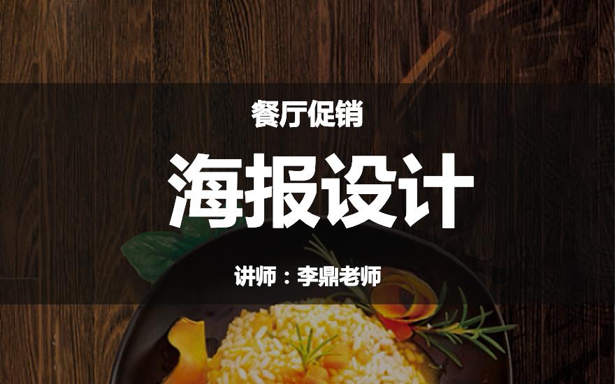 PS-餐厅促销海报设计