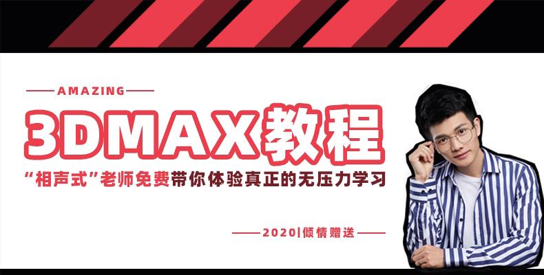 3dmax2018全套超详细零基础教程