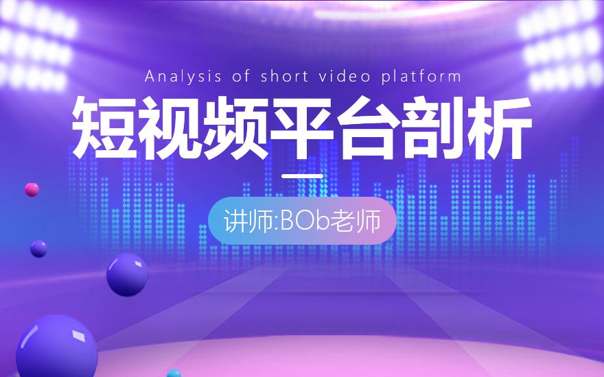 剖析短视频平台