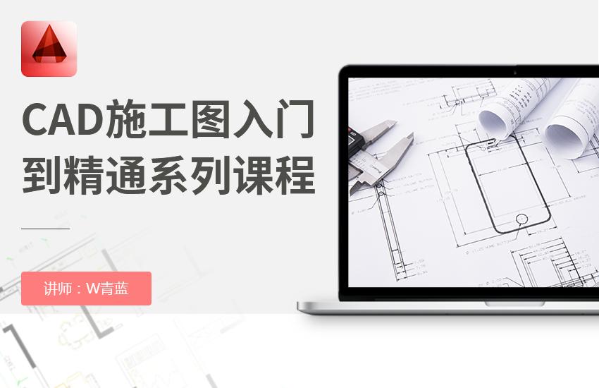 CAD(室内)施工图教学入门+精通系列课程