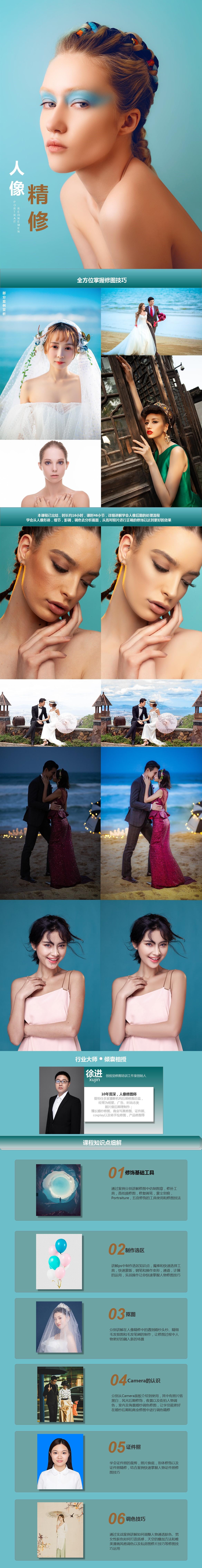 PS人像精修摄影后期婚纱商业修图实战教程