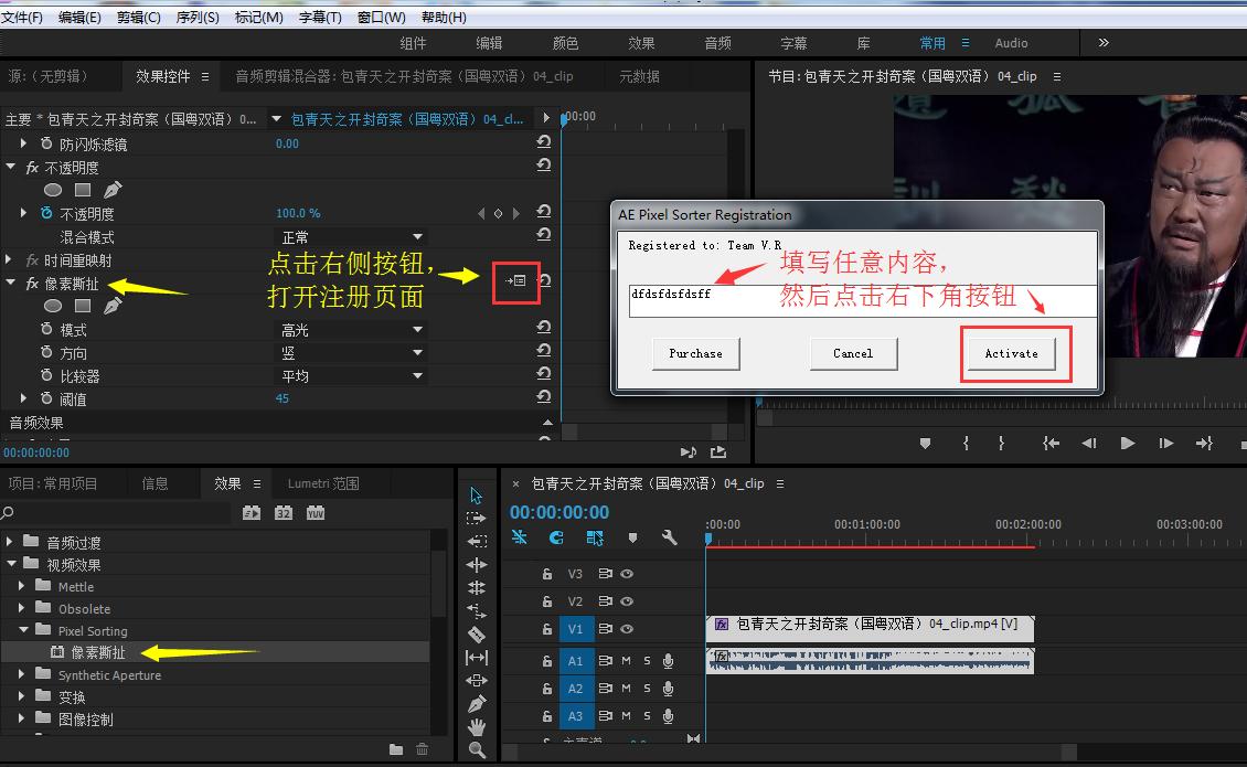 PR像素撕扯插件Pixel+Sorter+v1.02中文破解版