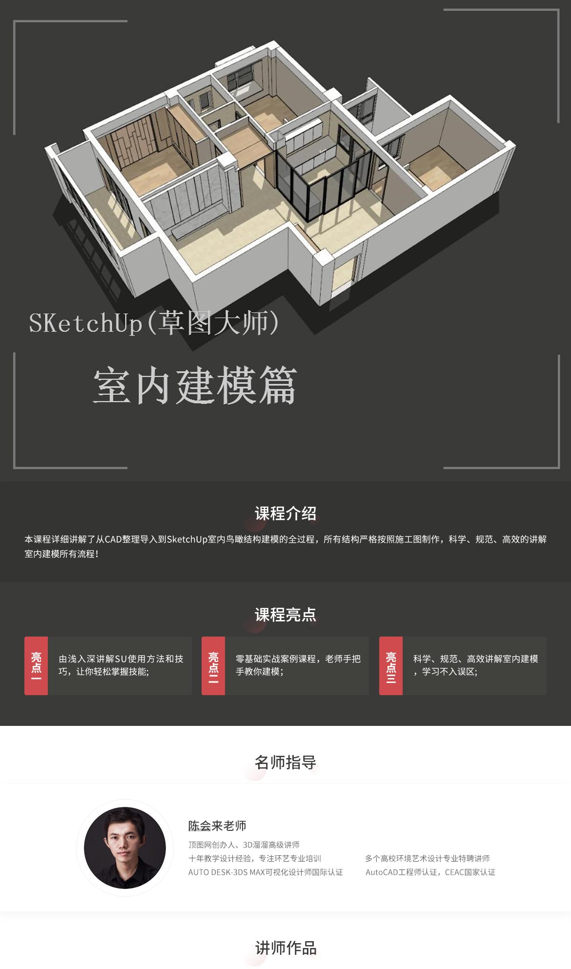 Sketchup草图大师室内建模案例实操教程
