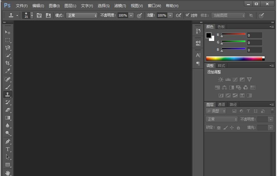 photoshop cs7软件教程