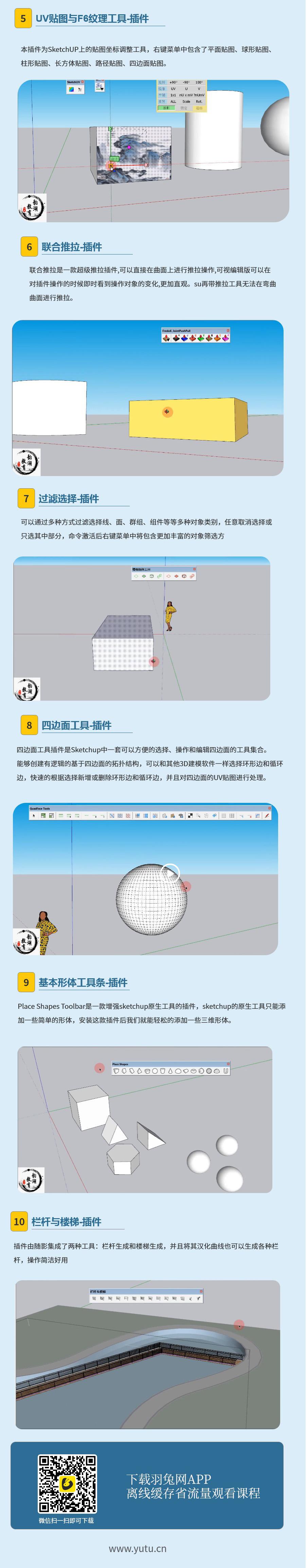 Sketchup2021插件使用教程