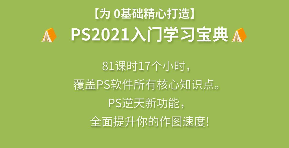 PS2021全方位入门学习宝典