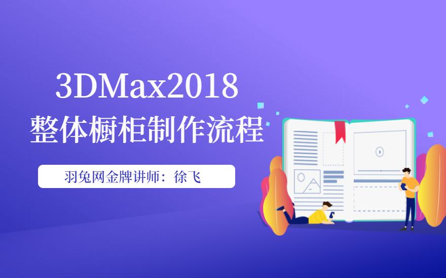 3DMax2018整体橱柜制作流程