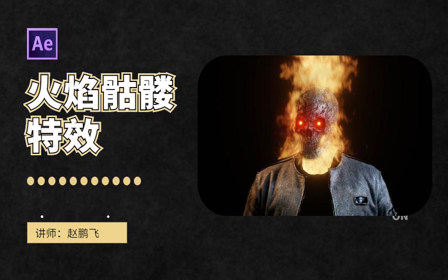 AE-恶灵骑士火焰骷髅影视特效制作