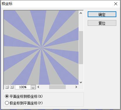 PS教程:使用PS软件怎么制作放射性海报背景图?