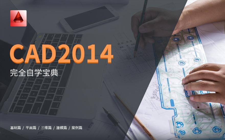 AutoCAD2014零基础入门到精通教程