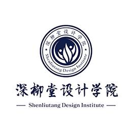 深柳堂设计学院_软件入门学院