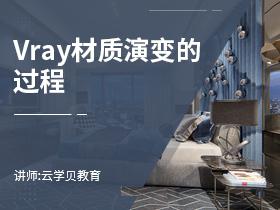 VRay材质演变教程