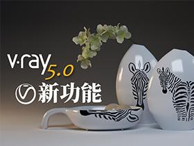 VRay5.0新功能详解