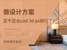 做设计方案,是不是会cad 3d ps就行了?