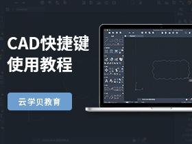CAD快捷键使用教程
