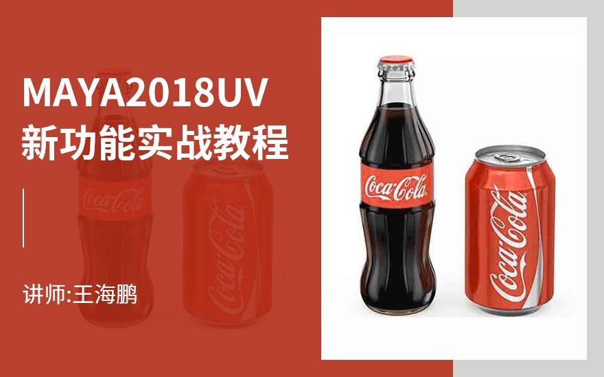 MAYA2018UV新功能实战教程