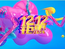 C4D-双十二钜惠海报设计
