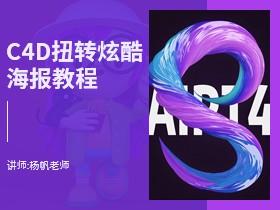 C4D-扭转炫酷海报教程