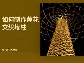 3dsmax制作莲花交织塔柱模型教程