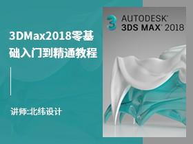 3DMax2018零基础入门到精通教程