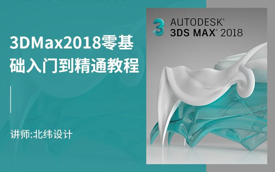 室内设计入门-3DMax2018零基础入门到精通教程