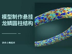 3dmax制作悬挂龙鳞圆柱结构模型教程