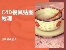 C4D Redshift餐具贴图教程