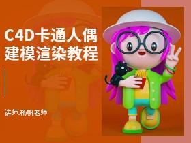 C4D卡通人偶建模渲染教程