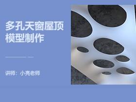 3dmax-多孔天窗屋顶模型制作