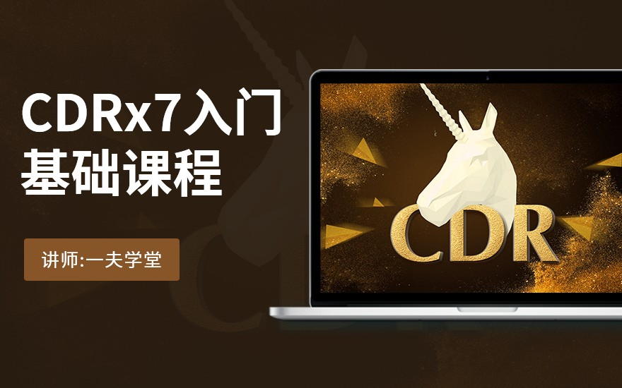 CDRx7入门基础课程