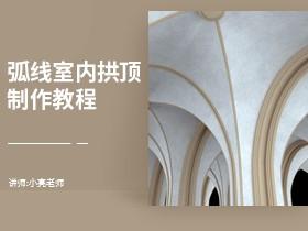 3dsmax弧线室内拱顶制作教程
