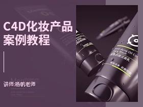 C4D化妆品建模渲染教程