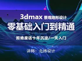 3Dmax建筑景观地形精品课程