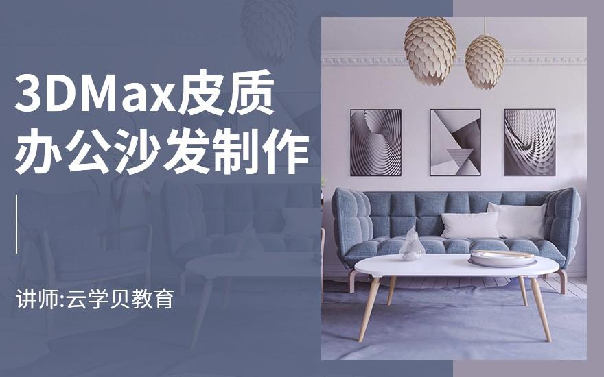 3DMax皮质办公沙发制作教程