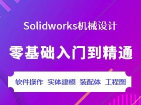 Solidworks机械设计入门到精通课程