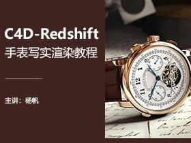 C4D-Redshift手表写实渲染教程