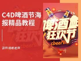 C4D啤酒节海报精品教程