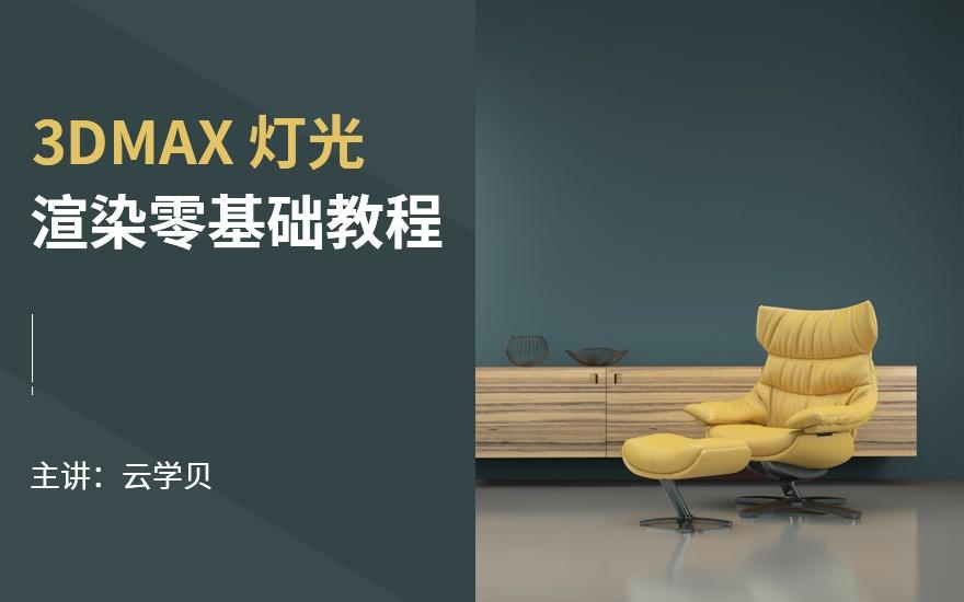 3DMAX 灯光渲染零基础教程