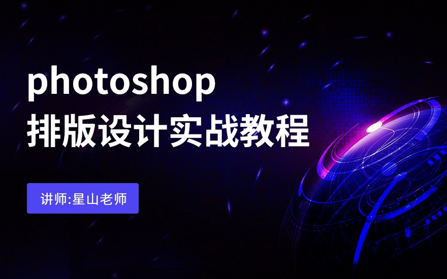 Photoshop排版设计实战教程
