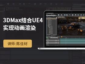 3d Max结合UE4 实现高效动画实时渲染
