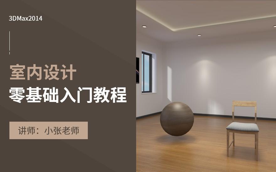 3DMax2014室内设计零基础入门教程